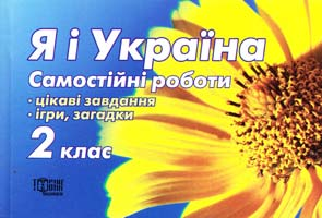 Володарська М. Я і Україна. Самостійні роботи для 2 класу 978-966-404-263-2