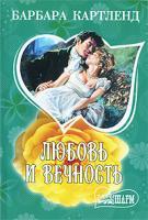 Барбара Картленд Любовь и вечность 978-5-17-064108-6, 978-5-403-02940-7