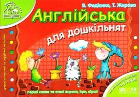 укл.: В. Федієнко, Т. Жирова Англійська для дошкільнят 978-966-429-180-1