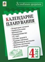 Будна Наталя Олександрівна Календарне планування : 4 кл. За оновленою програмою 2005000010682