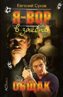 Евгений Сухов Я - вор в законе. Общак 978-5-462-00623-4, 5-462-00195-9
