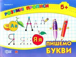 Леонова Н. Пишемо букви. 5+ 978-617-030-508-4
