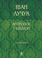 Лучук Іван  Антропос і бібліон. Есеї розмаїті 978-966-10-6005-9