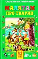 Малятам про тварин 978-966-487-005-1