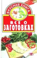 Авт.-сост. Л. Е. Мережко Д. Все о заготовках 966-596-273-6