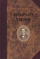 Максимович Михайло Вибрані твори 966-06-0322-3