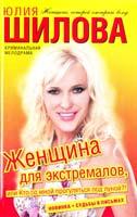 Шилова Юлия Женщина для экстремалов, или Кто со мной прогуляться под луной?! 978-5-17-071489-6