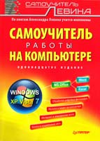 Левин Александр Самоучитель работы на компьютере 978-5-459-00701-5