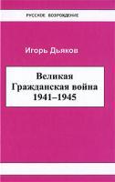Игорь Дьяков Великая Гражданская война 1941-1945 978-5-901838-46-4