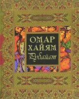 Омар Хайям Омар Хайям. Рубайат 978-5-373-01643-8