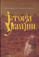 Мицик Ю. А.,ажан О. Г., Власов В. С. Історія України 948-966-518-434-5