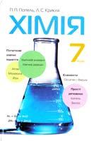 П. П. Попель, Л. С. Крикля Хімія: Підруч. для 7 класу 978-966-580-237-2