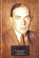 Эрих Мария Ремарк На Западном фронте без перемен. Три товарища. Триумфальная арка 978-5-17-073305-7