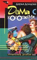 Донцова Дарья Дама с коготками 978-5-699-21364-1, 5-699-17066-9