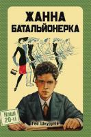 Шкурупій Гео Жанна Батальонерка 978-617-569-372-8