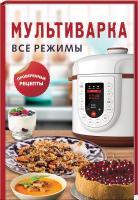 Жукова Мария Мультиварка. Все режимы. Проверенные  рецепты 978-617-12-7452-5