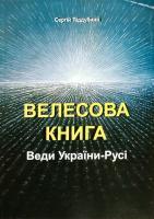 Піддубний Сергій Велесова Книга: Веди України-Русі 978-966-857286-9