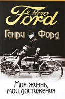 Генри Форд Моя жизнь, мои достижения 978-985-15-0728-9