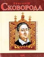 Ушкалов Л. Григорій Сковорода 978-966-03-4594-2