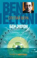 Элтон Бен Слепая вера 978-5-389-00584-6