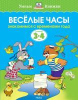 Земцова Ольга Веселые часы (3-4 года) 978-5-389-06280-1