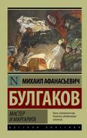 Булгаков Михаил Мастер и Маргарита 978-5-17-087884-0