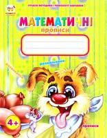 Математичні прописи 978-617-695-366-1