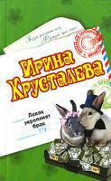 Ирина Хрусталева Левак укрепляет брак 978-5-699-23658-9