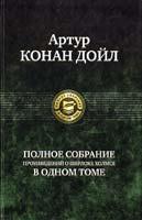 Артур Конан Дойл Артур Конан Дойл. Полное собрание произведений о Шерлоке Холмсе в одном томе 978-5-9922-0462-9