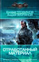 Трофимов Ерофей, Земляной Андрей Отработанный материал 978-5-906017-56-7