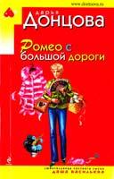 Донцова Дарья Ромео с большой дороги 978-5-699-56105-6