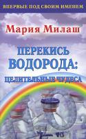 Мария Милаш Перекись водорода. Целительные чудеса 5-17-034339-6