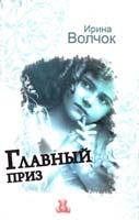 Волчок Ирина Главный приз 978-5-17-067598-2