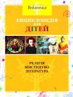Релігія. Мистецтво. Література. Енциклопедія для дітей 978-617-526-359-4