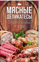 Веремей И. сост. Мясные деликатесы: сочная буженина и зельц 978-617-12-3386-7
