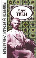 Марк Твен Марк Твен. Новеллы 5-88524-051-5