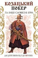 Тесля Василь Васильович Словесна гра
