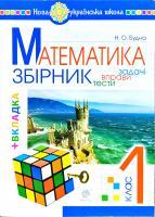 Будна Наталя Олександрівна Математика. 1 клас. Задачі, вправи, тести. НУШ 978-966-10-5175-0