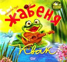 Чуб Наталія Жабеня Квак 978-617-030-591-6