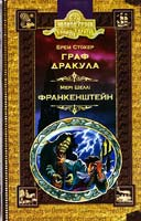 Стокер Брем Граф Дракула; Франкенштейн 978-966-429-000-2