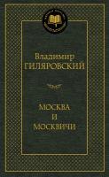 Гиляровский Владимир Москва и москвичи 978-5-389-04898-0
