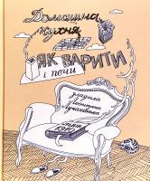 Лучаківська Леонтина, упоряд. Маріанна Мовна Домашна кухня. Як варити і печи 978-966-2644-135