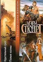 Мэри Стюарт Хрустальный грот. Полые холмы 5-17-009276-8
