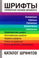 Шпаковский Юрий Шрифты. Справочное пособие дизайнера 985-13-8857-2