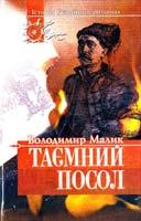 Малик Володимир Таємний посол. Роман. Том 1 966-7297-05-5