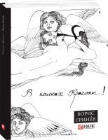 Гринев Борис В поисках Красоты 978-966-03-8360-9