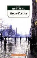 Цветаева Марина После России: Стихотворения 978-5-9985-0951-3