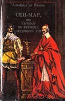 Виньи Альфред де Сен-Map, или Заговор во времена Людовика XIII 5-340-00602-6