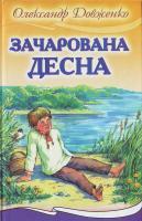 Довженко Олександр Зачарована Десна 966-661-576-2