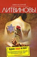 Анна и Сергей Литвиновы Ледяное сердце не болит 978-5-699-35682-9